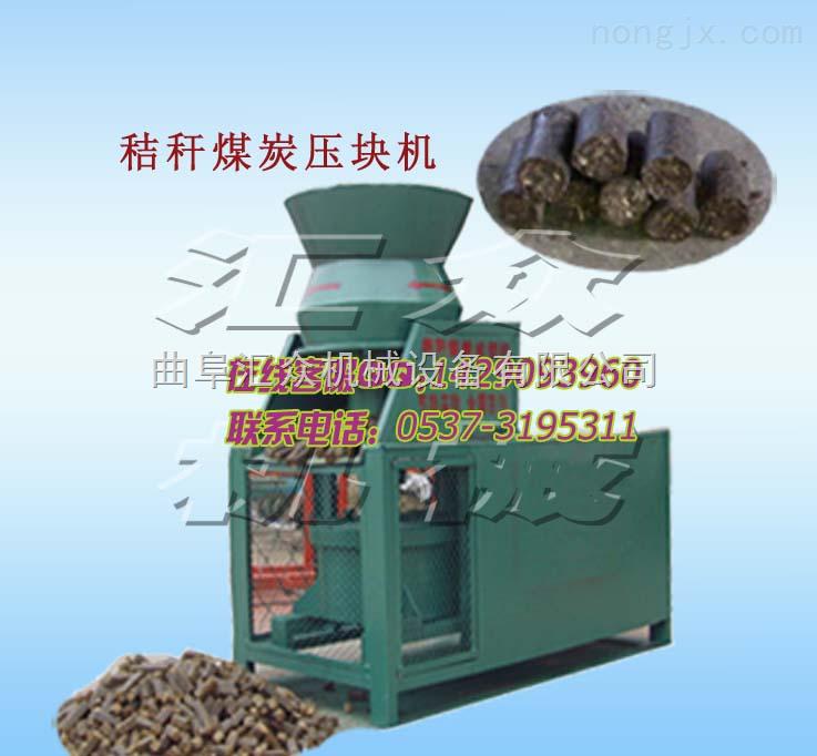 生物秸秆花生壳压块机 棉花秸秆压块机