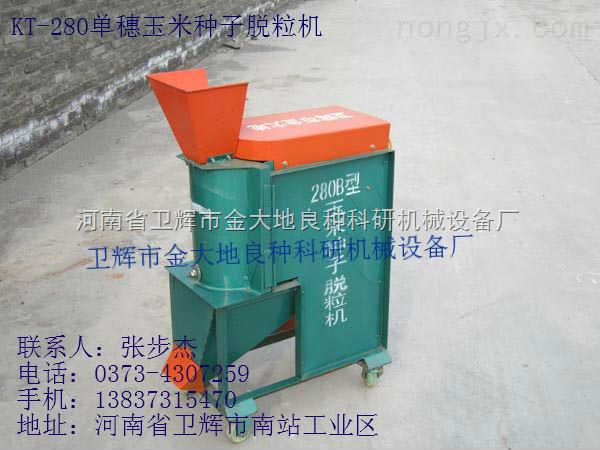 金大地KTY-280單穗玉米種子脫粒機