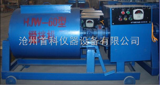单卧轴强制式混凝土搅拌机HJW-60(30)