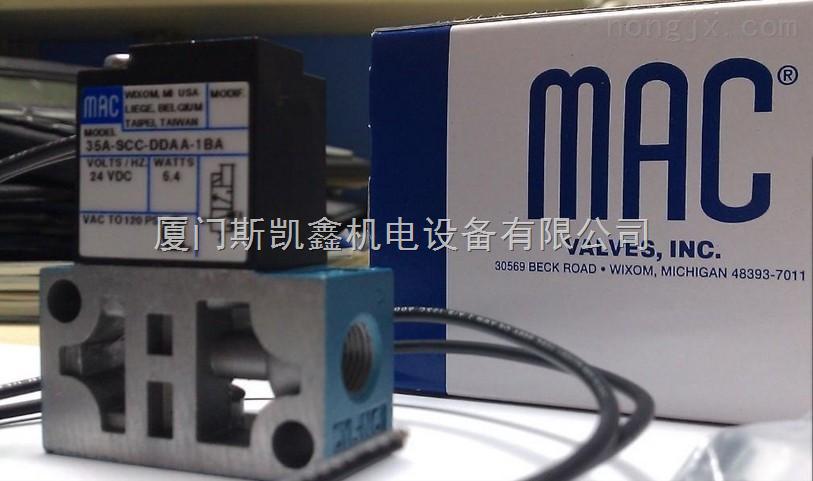 供应美国MAC电磁阀