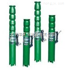 200QJ20-270/20井用潜水泵/深井潜水泵/深井泵型号及参数