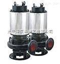 JPWQ自动搅匀潜水排污泵 不锈钢材质