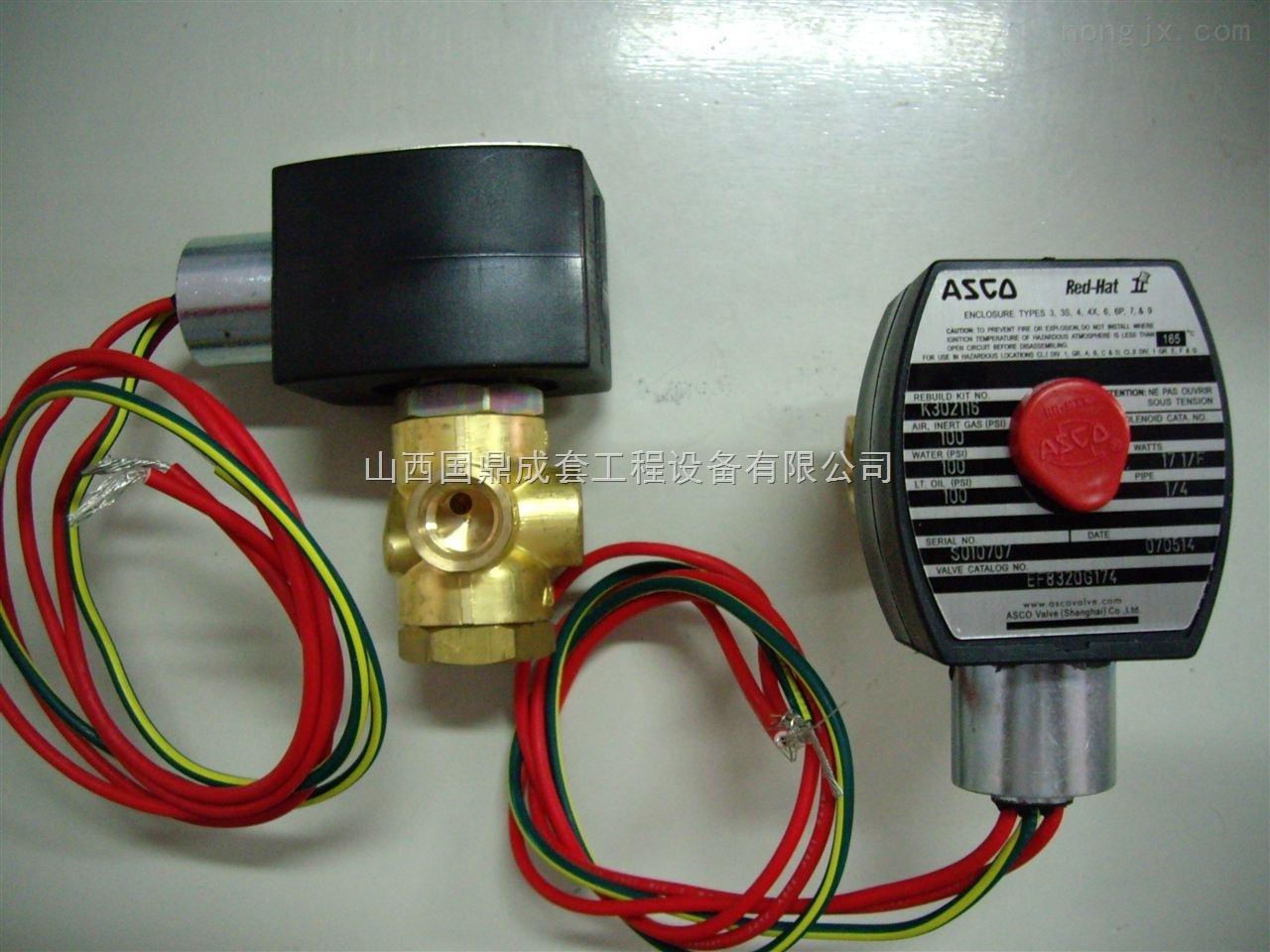 美国ASCO电磁阀VCEFCMG551H301MO现货
