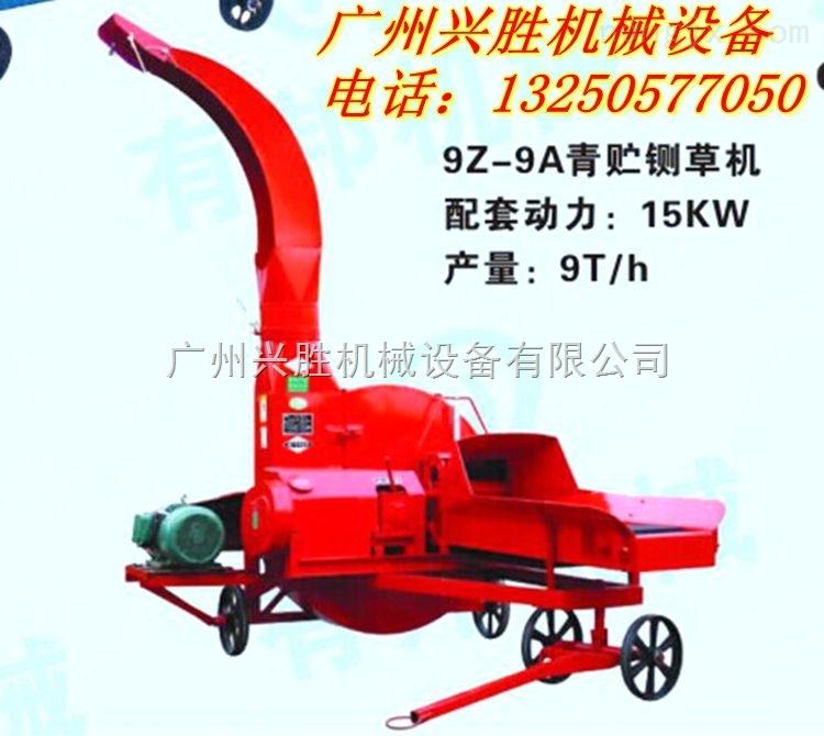 9Z-9A型青贮铡草机 秸秆铡切机 牧草切碎机 大型牧草机