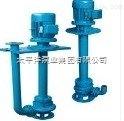 YW液下长轴排污泵/长轴泵