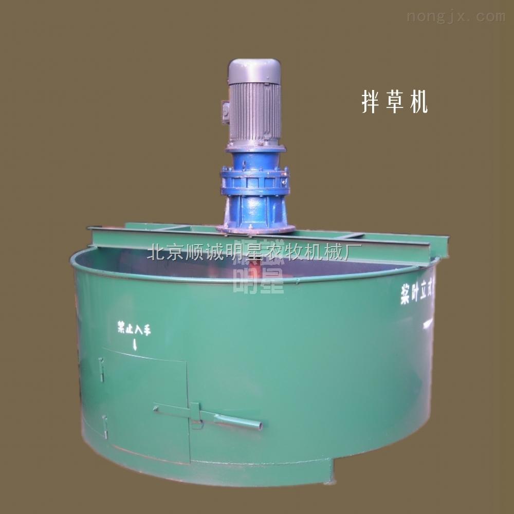北京立式桨叶式草料搅拌机/拌草机