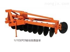 神耕牌  1LY(Q)1023型系列驱动圆盘犁