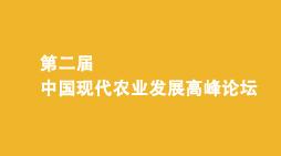 第二届中国现代农业发展高峰论坛