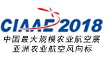 2018世界精准农业航空大会