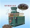 高效玉米芯玉米芯压块机,新型燃料压块机