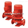 XBD3.8/25-100LXBD-L单级单吸管道消防泵