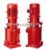 XBD5/5-65L-200DL型立式多级消防泵